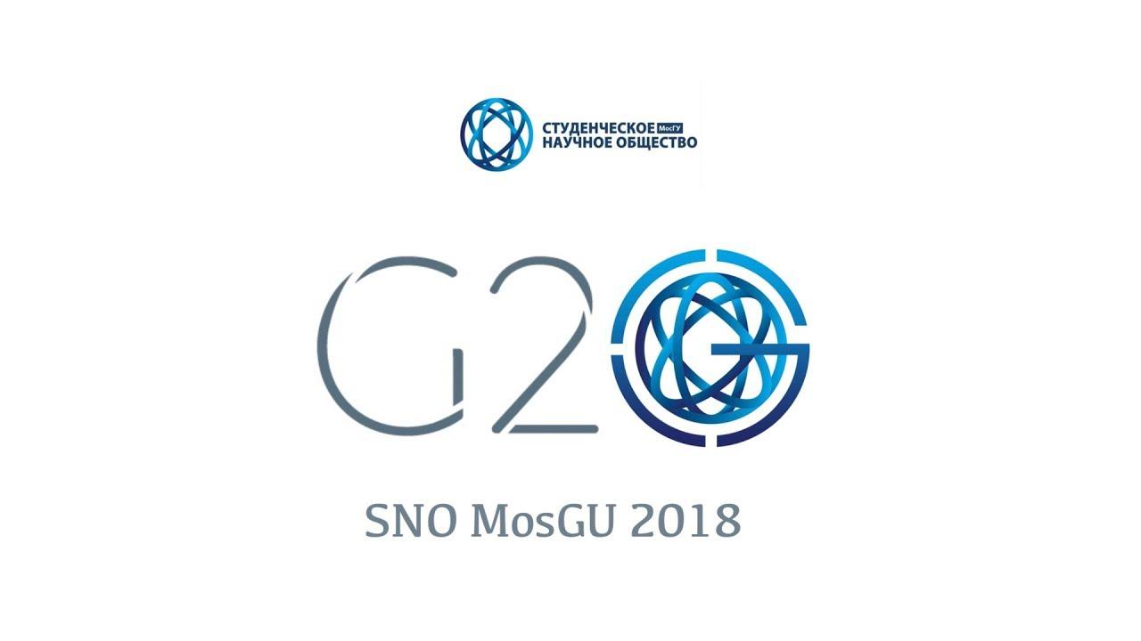 «Студенческий саммит G20»