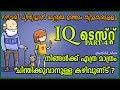 IQ Test   Part-4   വ്യത്യസ്തമായ ചില ചോദ്യങ്ങൾ
