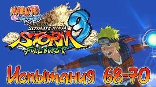 Naruto Shippuden: Ultimate Ninja Storm 3 Full Burst - Испытания (68-70)