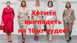 Европейская мода для полных женщин 2021. Используйте эти приемы, чтобы выглядеть на 10 кг худее👍👍