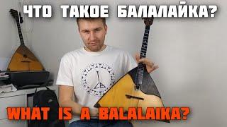 Что такое балалайка? Уроки игры на балалайке