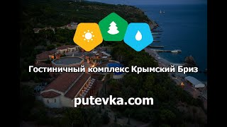 Гостиничный комплекс Крымский Бриз (Крым г. Ялта, пгт. Парковое)