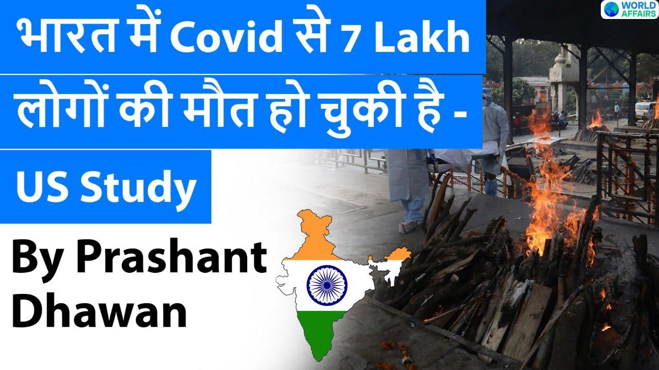 More than 7 Lakh Covid 19 Deaths in India -US Study भारत में Covid से 7 Lakh लोगों की मौत हो चुकी है