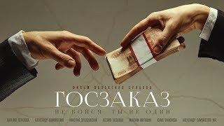 "Тизер ""ГОСЗАКАЗ"", short film `Government contract` (2019)"