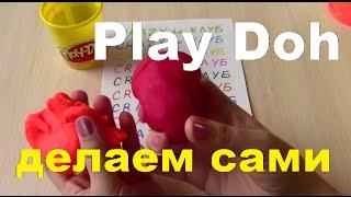 Плей До Пластилин Как сделать самим  Play Doh