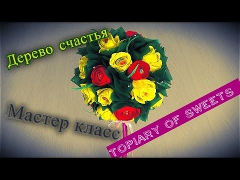 Видео Декоративное дерево из конфет-топиарий. Topiary of sweets