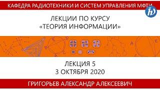 Теория информации Григорьев А А 03 10 20