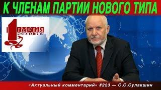 «К членам партии Нового типа» — Актуальный комментарий #223