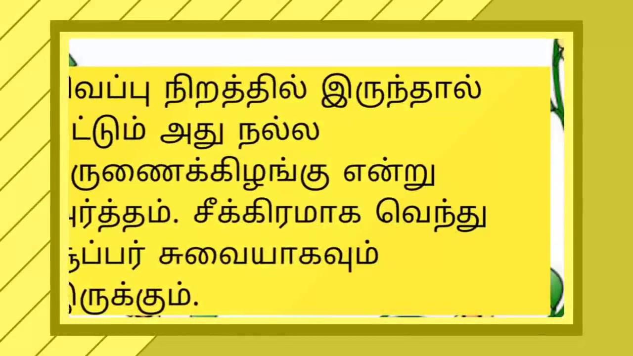All new tamil recipes(800+) apk download | apkpure. Co.