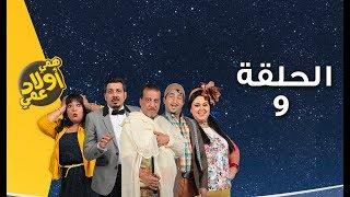 Hami Wlad Aami - Ep 9 همي أولاد عمي - الحلقة