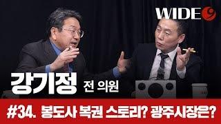 [정봉주의 전국구 시즌2] 34회 : 봉도사 복권 스토리? 광주시장은?