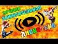 ДИСКОТЕКА 90 2000 Х ЛУЧШАЯ ЗАЖИГАТЕЛЬНАЯ РУССКАЯ ДИСКОТЕКА Russian Music 2018 mp3