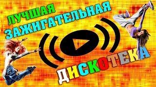 ДИСКОТЕКА 90 2000 Х ЛУЧШАЯ ЗАЖИГАТЕЛЬНАЯ РУССКАЯ ДИСКОТЕКА Russian Music 2018