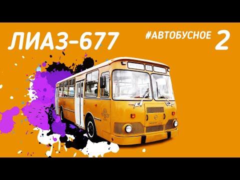 Автобус ЛиАЗ 677 найден на маршруте! Все о модификациях. Раскрываем тайну булькающих бутылок!