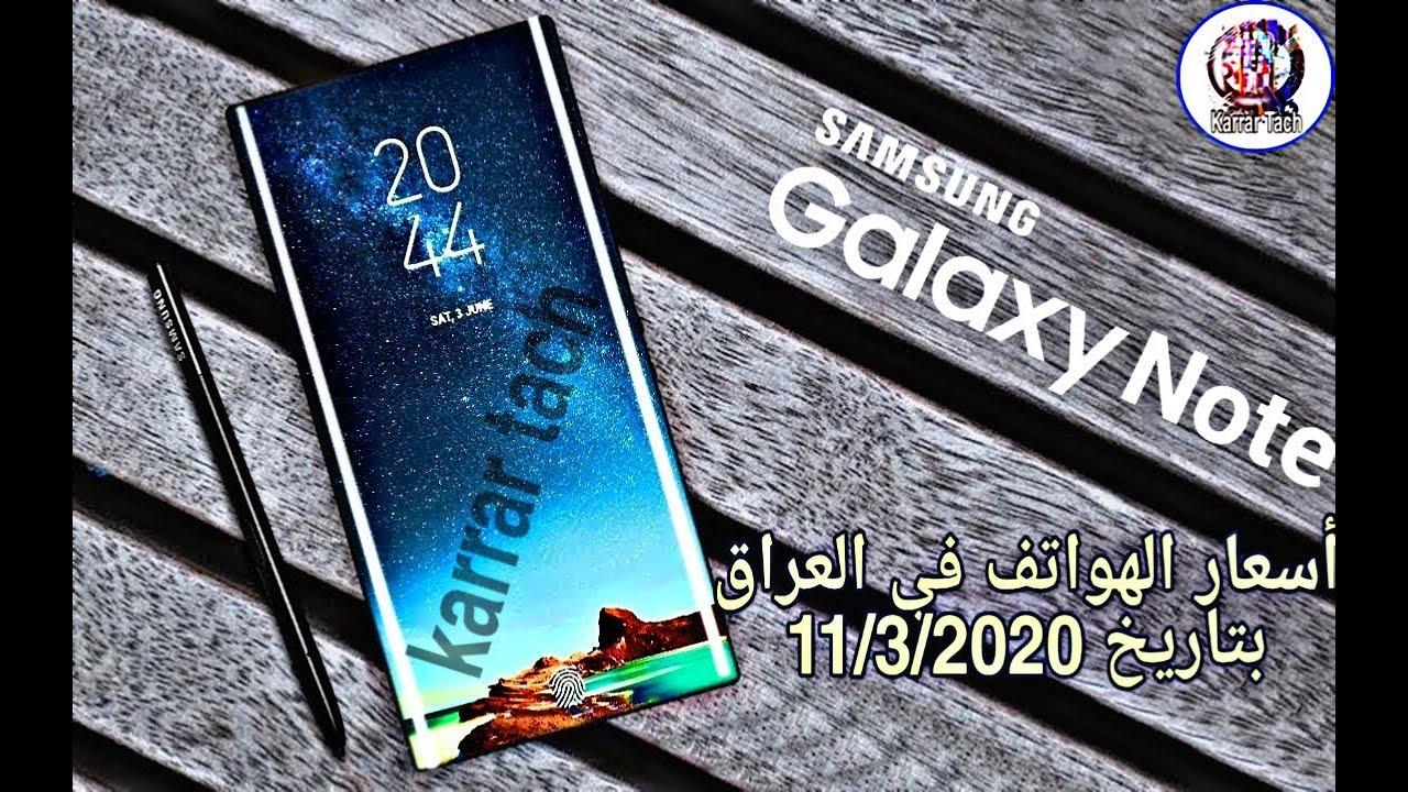 Photo of اسعار الهواتف  سامسونغ||  ابل || هواوي||  شاومي || ريلمي || وأن بلس ||  أوبو||  11 3 2020 – ايفون