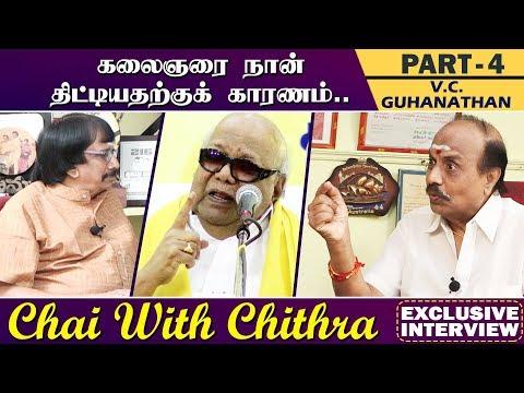 கலைஞரை நான் திட்டியதற்குக் காரணம்...| V.C.Guhanathan Interview | Chai With Chithra | Part 4