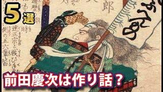 前田慶次の豪快なエピソード5選!人々が望む傾奇者慶次はフィクションだった!?