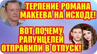Дом 2 Свежие Новости ♡ 18 сентября 2019. Эфир (24.09.2019).