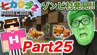 【ヒカクラ2】Part25 - キツネ探しでゾンビ村発見!まさかのアイツら登場!?【マインクラフト】【ヒカキンゲームズ】