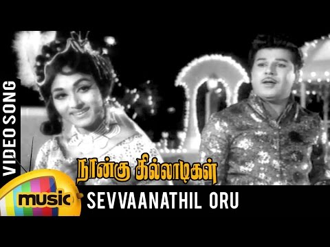 Naangu Killadigal Tamil Movie Song | Sevvaanathil Oru Natchathiram Video Song | Jaishankar