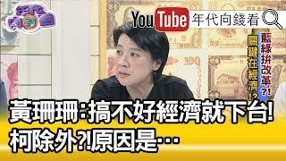 精彩片段》黃珊珊:有改革理想 沒溝通?!【年代向錢看】