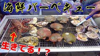 美人マネージャーと伊勢海老、ハマグリ、牡蠣、大あさりで超贅沢BBQ!