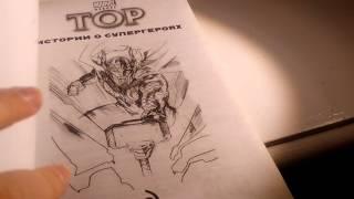 Обзор книги Marvel heroes Тор
