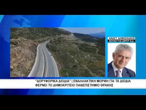 """""""Δορυφορικά διόδια""""   Εναλλακτική μορφή για τα διόδια φέρνει το Δημοκρίτειο Πανεπιστήμιο Θράκης"""