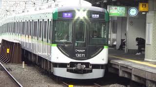 京阪電車 牧野駅 平日 警笛&非常警笛多数