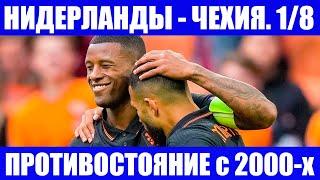 Футбол Евро 2020 1 8 финала Нидерланды Чехия Продолжение великого противостояния 2000 х годов