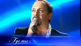 Стас Михайлов - Где ты (Жизнь-река, Official video StasMihailov)