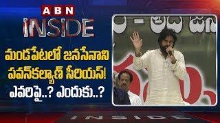 Pawan Kalyan Serious On Janasena Cadre | Inside