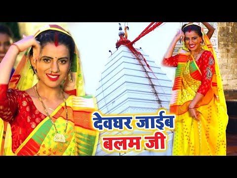 Akshara Singh (2018) का सबसे जबरदस्त काँवर गीत - Devghar Jaib Balam Ji - Latest Kanwar Songs 2018