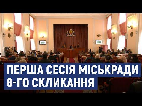 Суспільне Кропивницький: У Кропивницькому на перше засідання новообраної міської ради з'явились не всі депутати