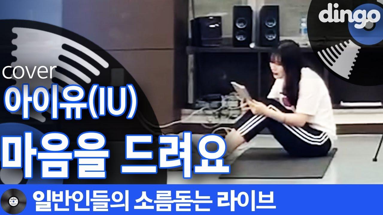 [일소라] 배우 지망생이 프리하게 부르는 '마음을 드려요' (아이유(IU)) cover