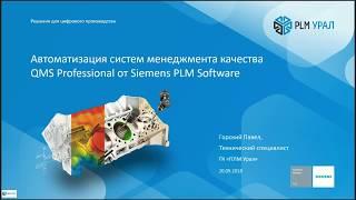 Автоматизация систем менеджмента качества с помощью QMS Professional