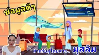 แอร์โฮสเตส-บอกข้อมูลดีๆ-บนเครื่องบิน-สำหรับผู้โดยสารมุสลิม-cappuccino