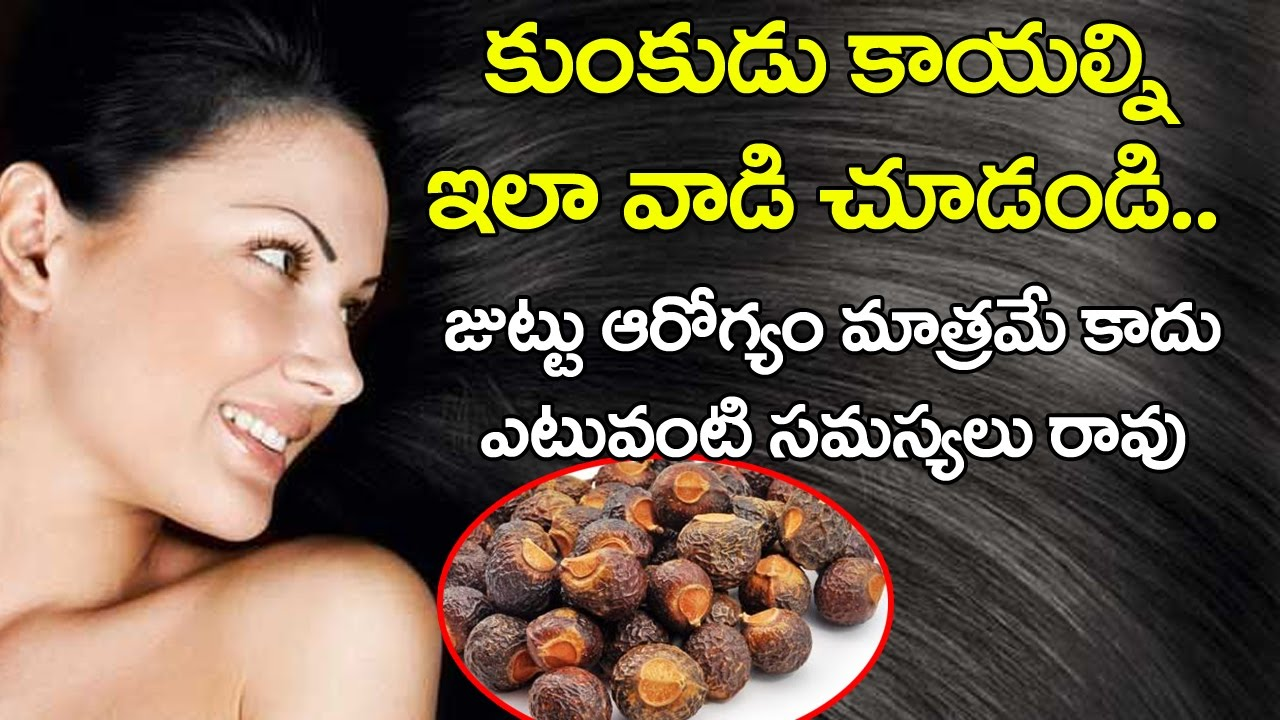 How To Use Soap Nuts For Hair Care Kunkudukai Benefits In Telugu