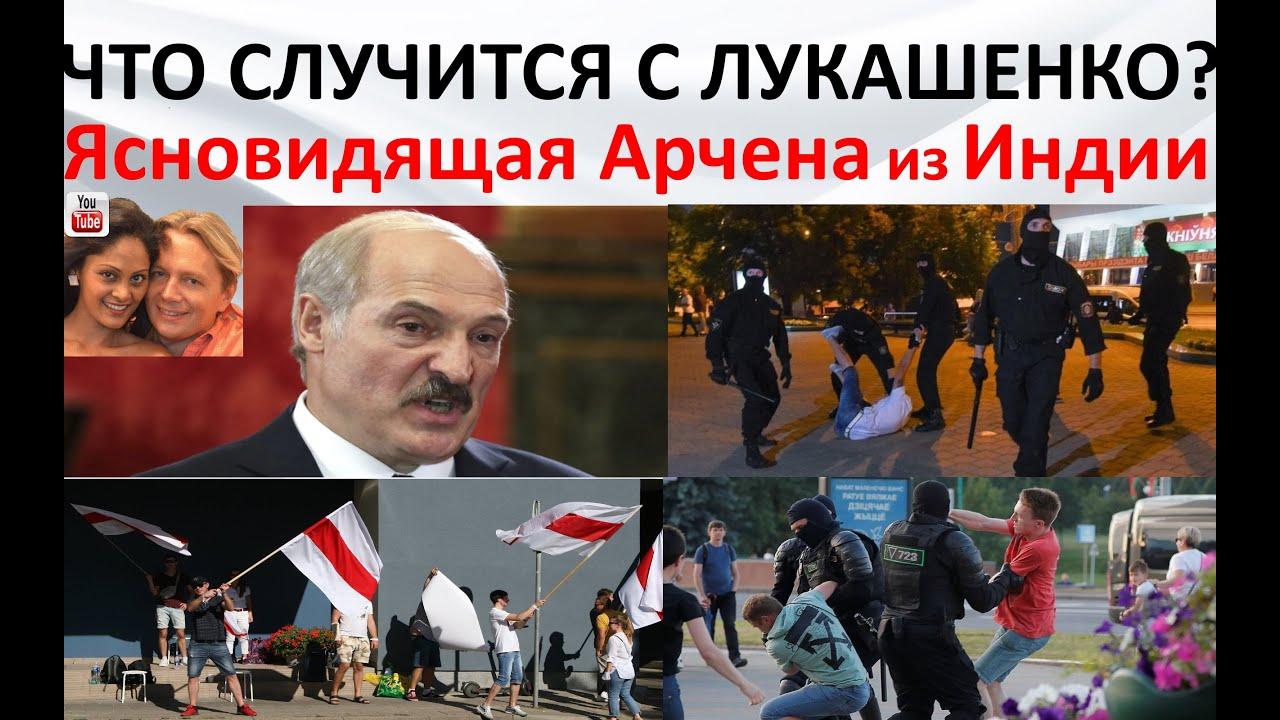 Что случится с Лукашенко? Ясновидящая Арчена из Индии