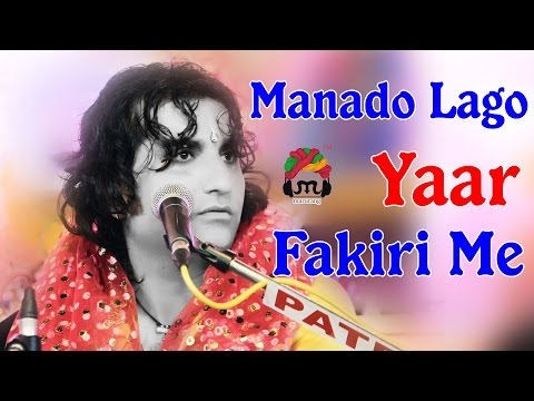 Manado Lago Mero Yaar Fakiri Me | Prakash Mali | Traditional Rajasthani Song |