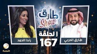 برنامج طارق شو الحلقة 167 - ضيف الحلقة رندا الحمد