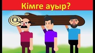 ЕРЕКШЕ ЛОГИКАЛЫҚ СҰРАҚТАР #3