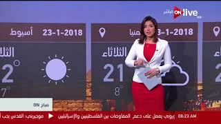 صباح ON ـ النشرة الجوية.. حالة الطقس اليوم في مصر وبعض الدول العربية ـ الثلاثاء 23 يناير 2018