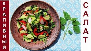 Салат из крапивы★Съедобные дикоросы★Вегетарианские рецепты ★ Сыроедение