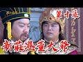 【戲說台灣】新莊港董大爺 10