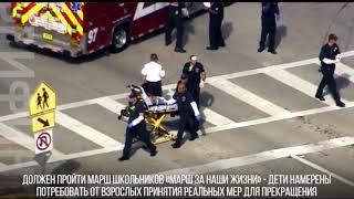 Вторник: взрыв в Техасе и стрельба в Мэриленде