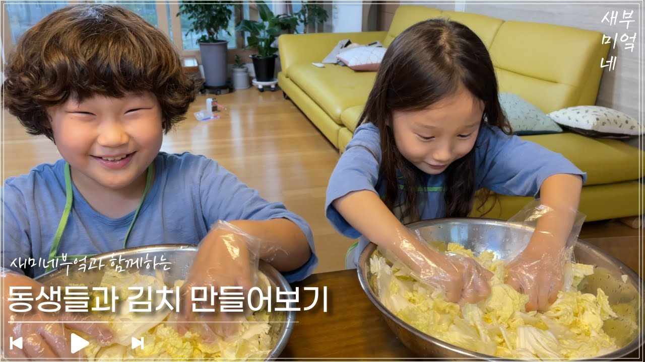 즐거운 김치혁명! 동생들과 함께 새미네부엌 김치 만들어보기