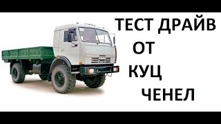 Грузовые автомобили России КАМАЗ 4326 Тест драйв на бездорожье 2015