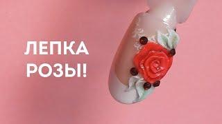 Лепка розы! Объемный дизайн ногтей с пластилином E.Mi