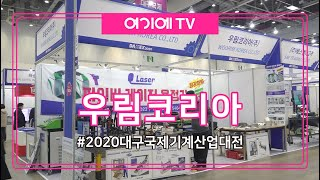 [2020대구국제기계산…